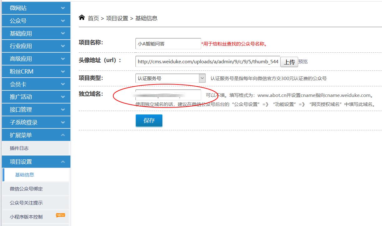 微读客中设置自己的域名
